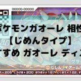 ポケモンガオーレ 相性 【じめんタイプ】おすすめ ガオーレ ディスク