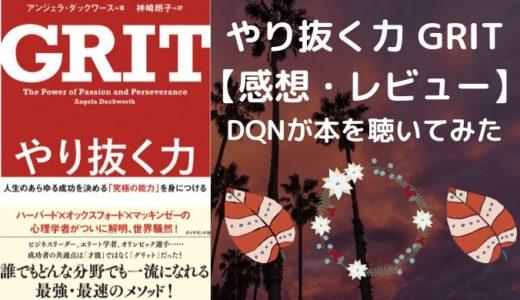 やり抜く力 GRIT(グリット) 【感想・レビュー】DQNが本を聴いてみた