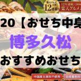 2020【おせち中身】博多久松のおすすめおせち