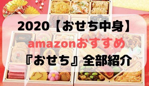 2020【おせち中身】amazonおすすめ『おせち』全部紹介
