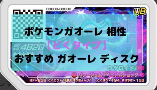ポケモンガオーレ 相性 【どくタイプ】おすすめ ガオーレ ディスク