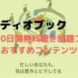 オーディオブック 無料【初月30日間無料聴き放題プラン】おすすめコンテンツ