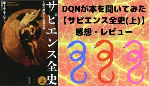 DQNが本を聞いてみた【サピエンス全史(上)】感想・レビュー