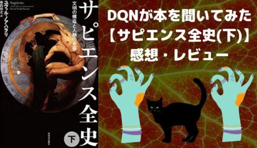 DQNが本を聞いてみた【サピエンス全史(下)】感想・レビュー