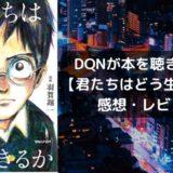 DQNが本を聴いてみた【君たちはどう生きるか】感想・レビュー