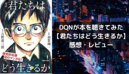 DQNが本を聴きてみた【君たちはどう生きるか】感想・レビュー
