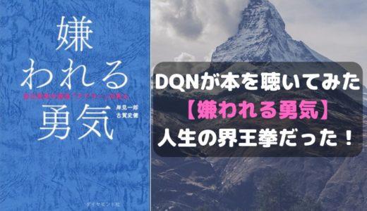DQNが本を聴いてみた【嫌われる勇気】人生の界王拳だった!
