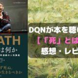 DQNが本を聴いてみた【「死」とは何か】感想・レビュー