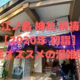 江ノ島 神社 祈祷【2020年 初詣】地元民オススメの混雑回避術