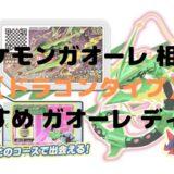 ポケモンガオーレ 相性 【ドラゴンタイプ】おすすめ ガオーレ ディスク