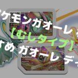 ポケモンガオーレ 相性 【むしタイプ】おすすめ ガオーレ ディスク