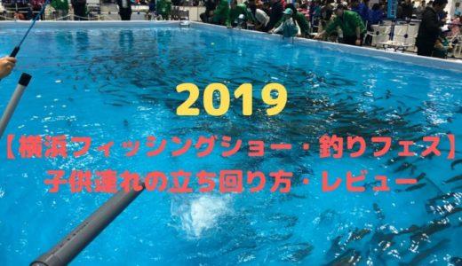 2019【横浜フィッシングショー・釣りフェス】子供連れの立ち回り方・レビュー