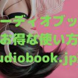 オーディオブック【お得な使い方】audiobook.jp編