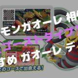 ポケモンガオーレ 相性 【ゴーストタイプ】おすすめ ガオーレ ディスク