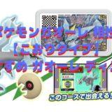 ポケモンガオーレ 相性 【こおりタイプ】おすすめ ガオーレ ディスク