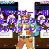 ポケモンガオーレ 相性 【全18タイプ】おすすめ ガオーレ ディスク