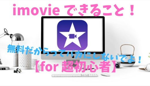 iMovieできること!【for 超初心者】無料だからってバカにしないでよ!