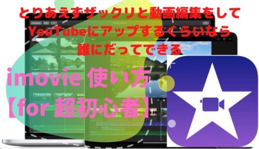 imovie 使い方【for 超初心者】