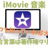 2021年最新版・iMovie 音楽【合言葉は著作権フリー】この3つを知っていれば大丈夫!