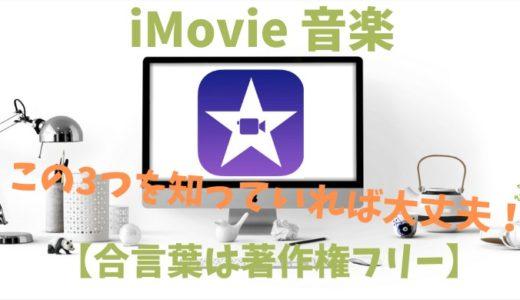 iMovie 音楽【合言葉は著作権フリー】この3つを知っていれば大丈夫!