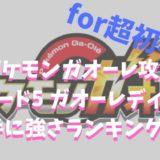 ポケモンガオーレ攻略【グレード5 ガオーレディスク】勝手に強さランキング5選