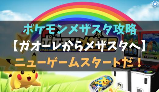 ポケモンメザスタ攻略【ガオーレからメザスタへ】ニューゲームスタートだ!