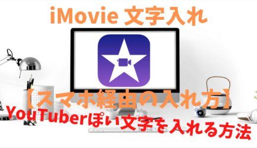 iMovie 文字入れ【スマホ経由の入れ方】YouTuberぽい文字を入れる方法