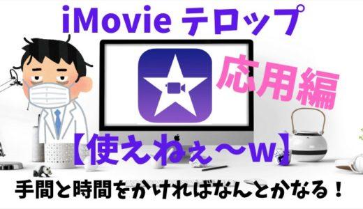 iMovie テロップ【使えねぇ〜w】手間と時間をかければなんとかなる!