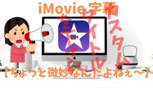 imovie 字幕【ちょっと微妙なんだよねぇ〜】