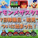 ポケモンメザスタ攻略【9月17日稼働日・初見プレイ】ついに始まった!