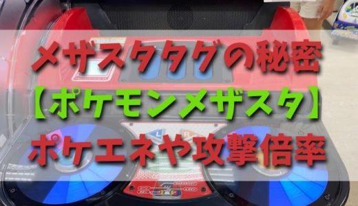 メザスタタグの秘密【ポケモンメザスタ】ポケエネや攻撃倍率