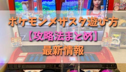 ポケモンメザスタ遊び方【攻略法まとめ】最新情報