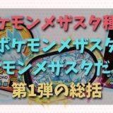 ポケモンメザスタ種類【ポケモンメザスタはポケモンメザスタだ!】第1弾の総括