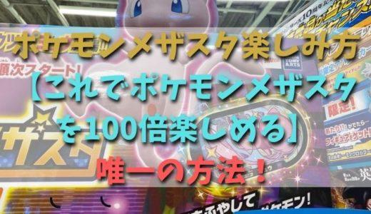 ポケモンメザスタ楽しみ方【これでポケモンメザスタを100倍楽しめる】唯一の方法!