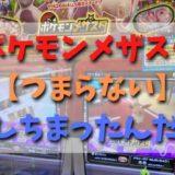 ポケモンメザスタ【つまらない】どうしちまったんだよ!
