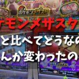 ポケモンメザスタ2弾【1弾と比べてどうなの?なんか変わったの?】