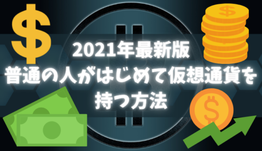2021年最新版【普通の人がはじめて仮想通貨を持つ方法】