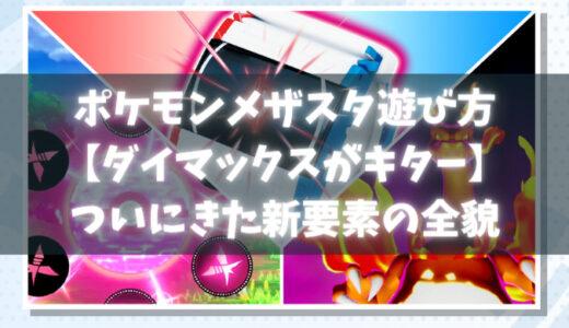ポケモンメザスタ遊び方【ダイマックスがキター】ついにきた新要素の全貌