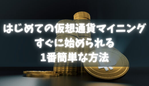 はじめての仮想通貨マイニング【すぐに始められる1番簡単な方法】