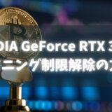 最新版【NVIDIA GeForce RTX 3060】マイニング制限解除の方法