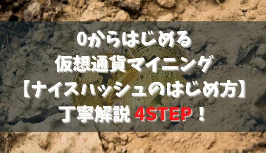 0からはじめる仮想通貨マイニング【ナイスハッシュのはじめ方】丁寧解説 4STEP!
