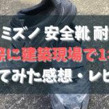 続・ミズノ 安全靴 耐久性 【実際に建築現場で1年間履いてみた感想・レビュー】
