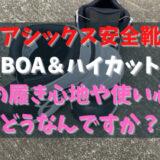 アシックス安全靴【BOA&ハイカット】実際の履き心地や使い心地はどうなんですか?
