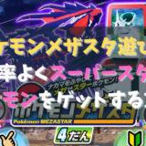 ポケモンメザスタ遊び方【効率よくスーパースターポケモンをゲットする方法】
