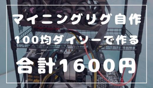 マイニングリグ自作【100均ダイソーで作る】合計1600円