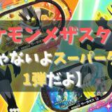 ポケモンメザスタ5弾【じゃないよスーパータッグ1弾だよ】