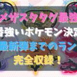 ポケモンメザスタ・メザスタタグ最強【一番強いポケモン決定戦】1弾〜最新弾までのランキングを完全収録!