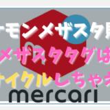 ポケモンメザスタ販売【メザスタタグはリサイクルしちゃえ!】