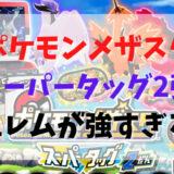 ポケモンメザスタ【スーパータッグ2弾】キュレムが強すぎる件